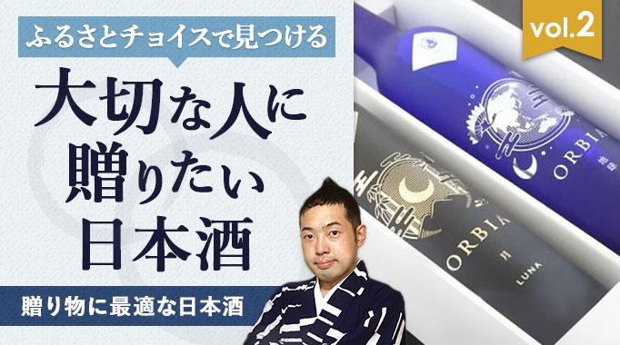 大切なあの人に贈りたい。プロが選ぶ贈り物に最適な日本酒