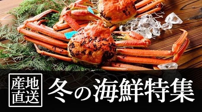 冬の海鮮特集