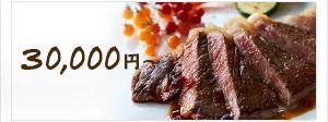 30,000円以上の肉のお礼の品