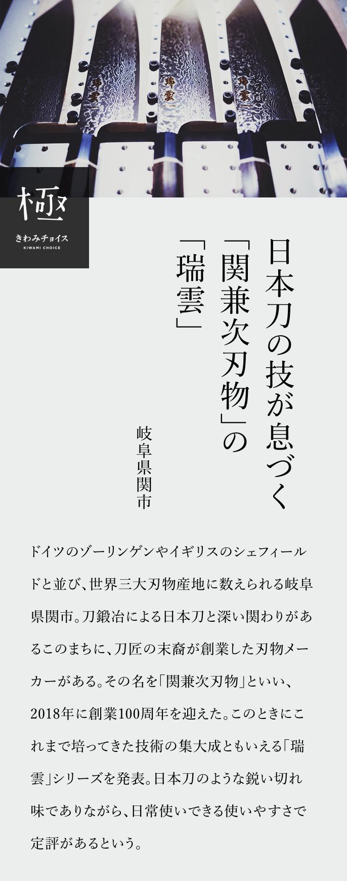 日本刀の技が息づく 「関兼次刃物」の「瑞雲」 | ふるさと納税 ...