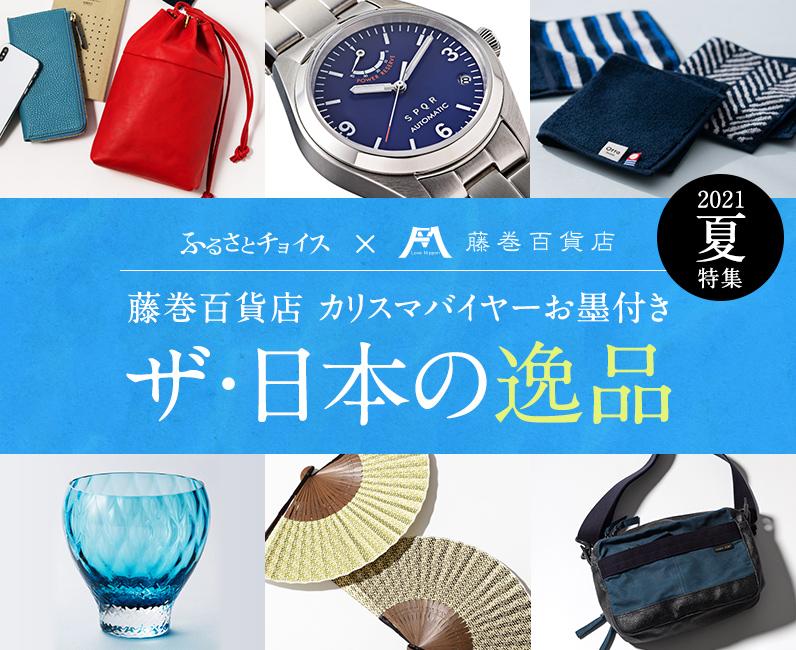 日本の逸品 藤巻百貨店