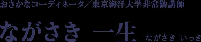 おさかなコーディネータ/東京海洋大学非常勤講師 ながさき 一生(ながさき いっき)