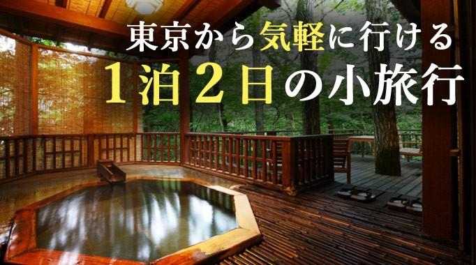 東京から気軽に行ける!宿を楽しむ小旅行