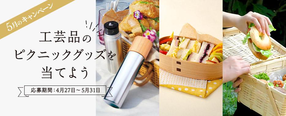 5月のキャンペーン 工芸品のピクニックグッズを当てよう 応募期間:4月27日〜5月31日