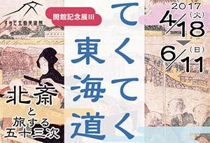【第8弾】開館記念展第3弾!『てくてく東海道-北斎と旅する五十三次-』とすみゆめプロジェクトを支援しよう