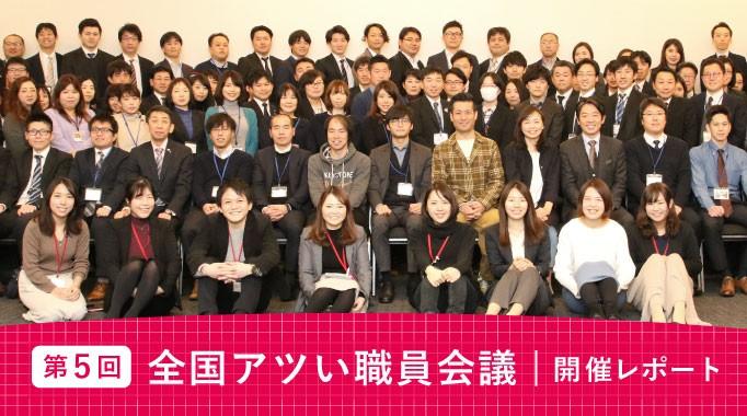 第5回アツい職員会議開催