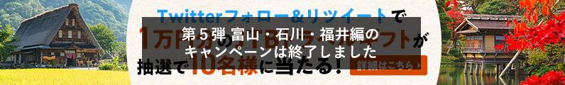 【ナチュラルローソン×ふるさとチョイス】旅する応援プロジェクト プレゼントキャンペーン 第4弾新潟・山形編
