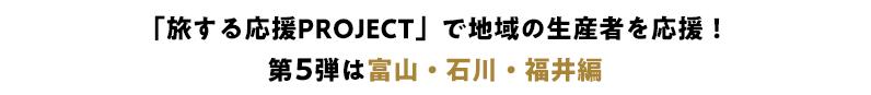 「旅する応援PROJECT」で地域の生産者を応援!第4弾は新潟・山形編