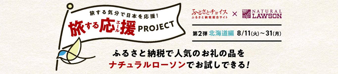 旅する気分で日本を応援!旅する応援(エール)PROJECT Twitterフォロー&リツイートで1万円分のJTBトラベルギフトが抽選で10名様に当たる!