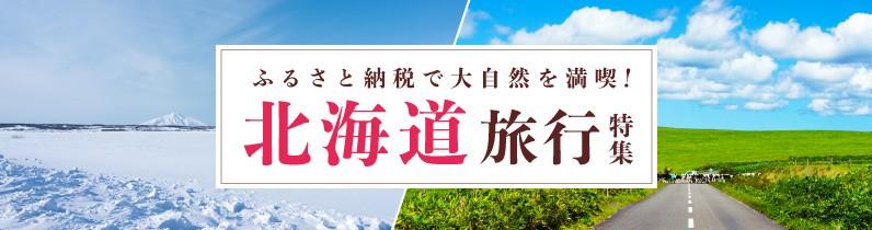 ふるさと納税で大自然を満喫! 北海道旅行特集