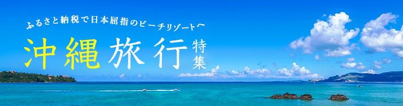 ふるさと納税で日本屈指のビーチリゾートへ 沖縄旅行特集