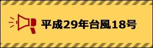 平成29年台風18号