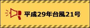 平成29年台風21号