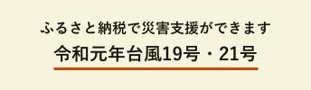 ふるさと納税で災害支援 令和元年台風19号・21号