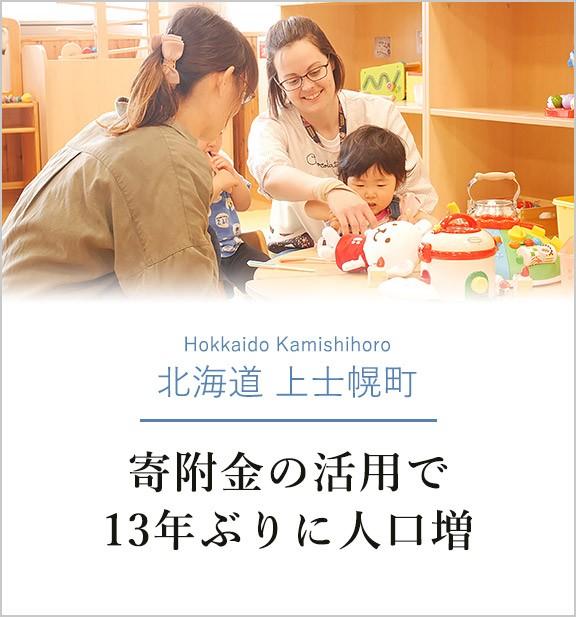 北海道上士幌町 人口増