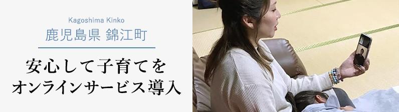 鹿児島県錦江町 産婦人科オンライン・小児科オンライン