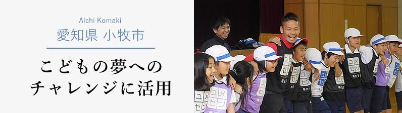 愛知県小牧市 こどもの夢へのチャレンジ