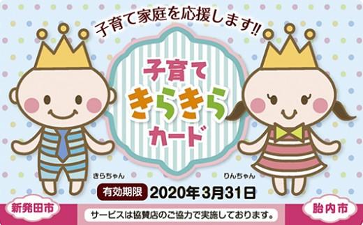 新潟県新発田市 子育て応援カード