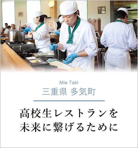 三重県多気町 高校生レストラン