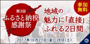 第3回 ふるさと納税感謝祭 in 有楽町駅前広場