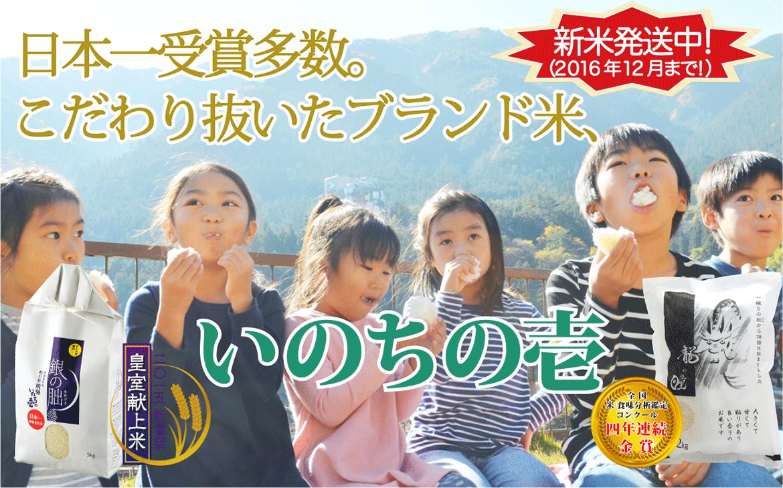 幻のお米「いのちの壱」特集