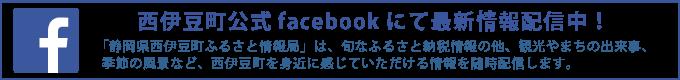 西伊豆町公式facebookにて最新情報配信中!