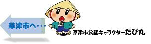 草津市ホームページ