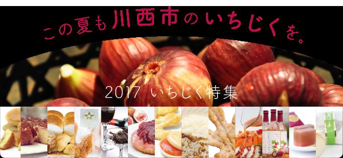 2017川西のいちじくスイーツ