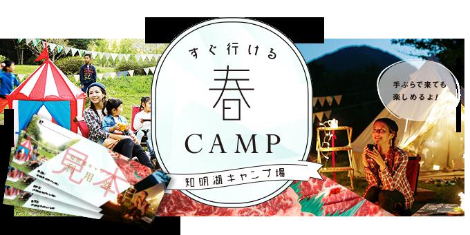 5月1日受付開始 知明湖キャンプ場利用券