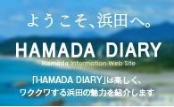 浜田市の情報満載!!HAMAD DIARY