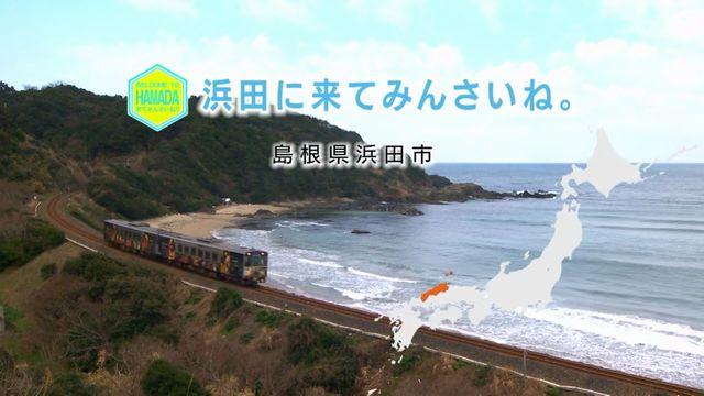 浜田市移住促進プロモーション動画