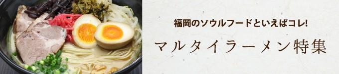 ふるさと納税ー福岡のソウルフード マルタイラーメン特集