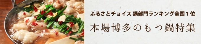 ふるさと納税ー本場博多のもつ鍋特集