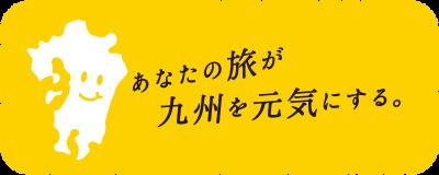 九州ふっこう割2