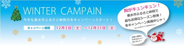 Winterキャンペーン