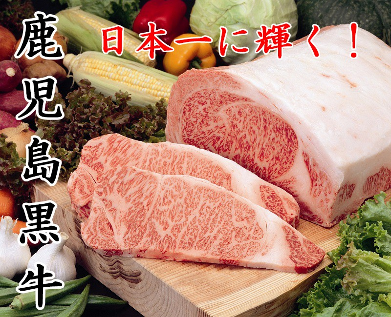 鹿児島黒牛日本一