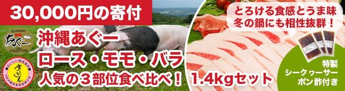 【N-32】特製シークヮーサーポン酢付き!! あぐーしゃぶしゃぶ用1.4㎏セット