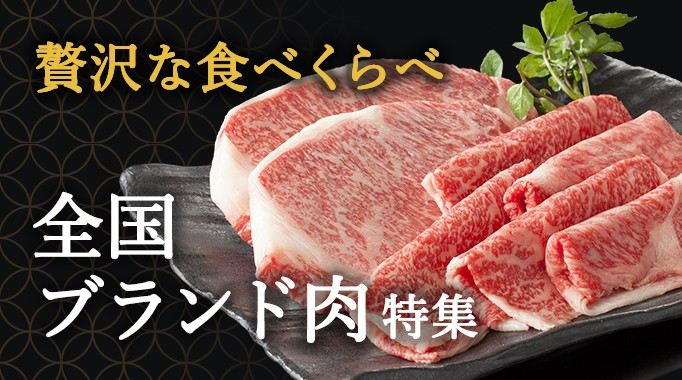 贅沢な食べくらべ!全国ブランド肉特集