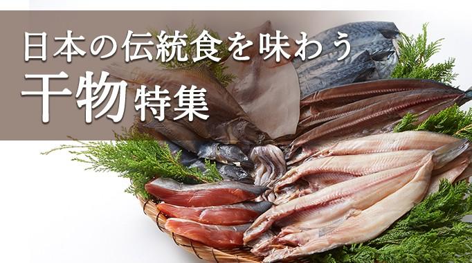 日本の伝統食を味わう干物特集