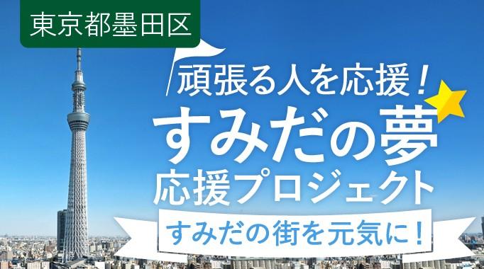 東京都墨田区:「すみだの夢」応援プロジェクト開始!23区初の取り組みを是非ご支援ください!