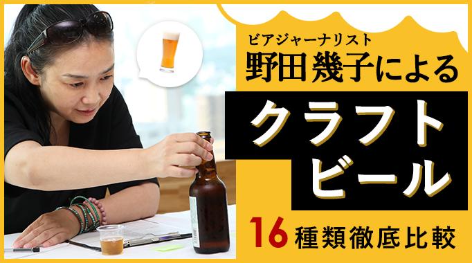徹底比較ビール