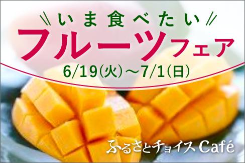 全国各地のフルーツが大集合!「今食べたい!フルーツフェア」@ふるさとチョイスCafé