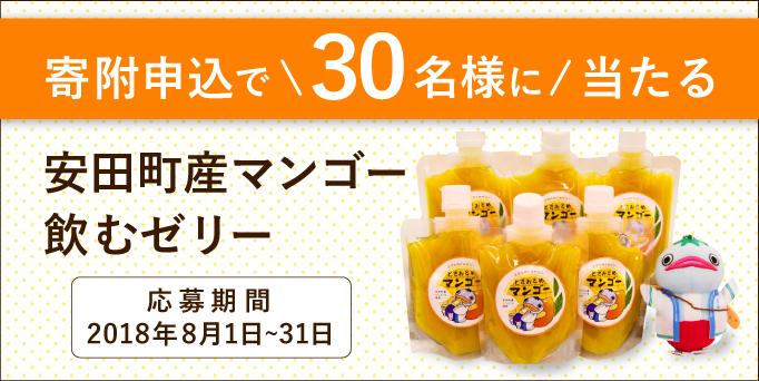 寄附申込で安田町産マンゴー飲むゼリーが当たるプレゼントキャンペーン