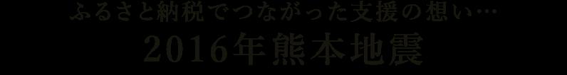 ふるさと納税でつながった支援の想い…2016年熊本地震