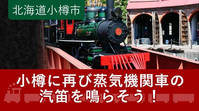 蒸気機関車アイアンホース号復活プロジェクト