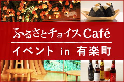 イベントinふるさとチョイスCafé