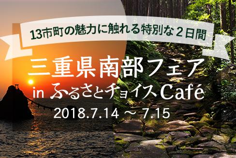 2018年三重県南部@ふるさとチョイスCafe
