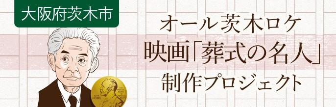 茨木が生んだノーベル文学賞作家・川端康成の傑作を原案とした、映画「葬式の名人」の制作に超豪華スタッフ陣が茨木に集結!