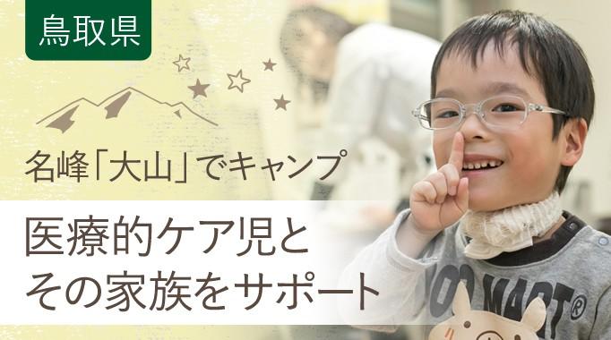 名峰「大山」でキャンプ 医療的ケア児とその家族をサポート