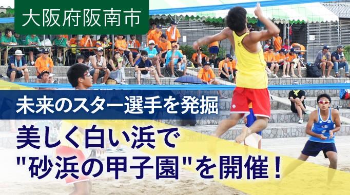 """高校男子ビーチバレーボールの日本一を決める""""砂浜の甲子園""""を継続したい!"""